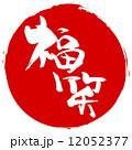 筆文字 福笑(印風).n 12052377