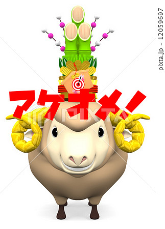 Kadomatsu On Smile Sheep's Head With Japanese Greeting 12059697