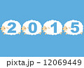 2015年 2015 動物のイラスト 12069449