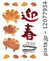羊×パン年賀状タテ 迎春 12077934