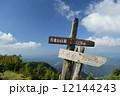 吾妻山 12144243