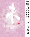 筆文字 桜 花のイラスト 12201452