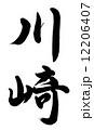 川崎 12206407