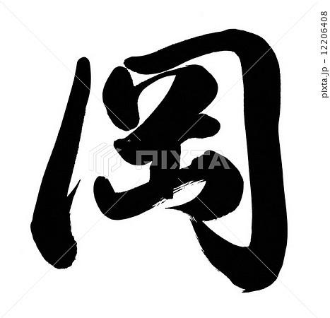 岡のイラスト素材 [12206408] - ...