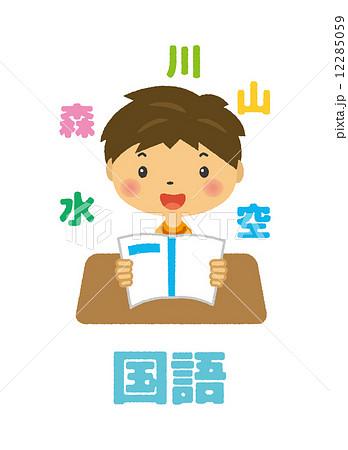 国語 の写真・イラスト素材 1 ... : 小学生 英語 単語 無料 : 小学生