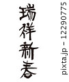 瑞祥新春 年賀状文字タテ 12290775