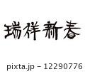 瑞祥新春 年賀状文字ヨコ 12290776