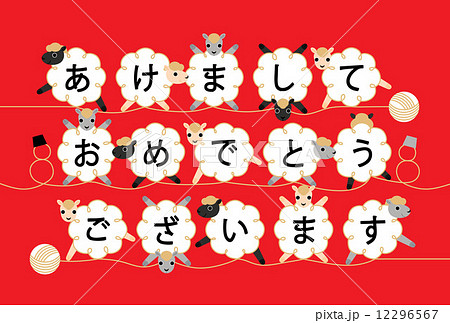2015年未年完成年賀状テンプレート「15頭であけましておめでとうございます」赤バック 12296567