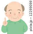 おじいさん 説明 男性のイラスト 12299099