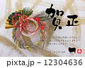 未年 賀正 年賀のイラスト 12304636