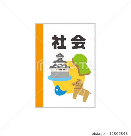 教科書のイラスト素材 12306348 Pixta
