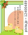 ひつじ年年賀状 12400489