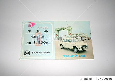 かつて日本カー・フェリーが木更津航路開設した当時の一般乗船券 12422046