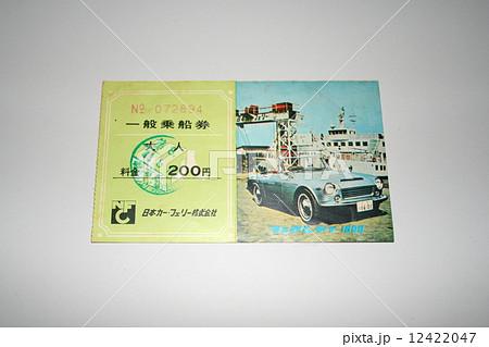 かつて日本カー・フェリーが木更津航路開設した当時の一般乗船券 12422047