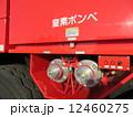 化学消防車 ボンベ 12460275