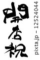 筆文字 ベクター 開店祝のイラスト 12524044