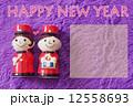 TVXQ 12558693