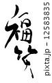 筆文字 福笑.n 12583835