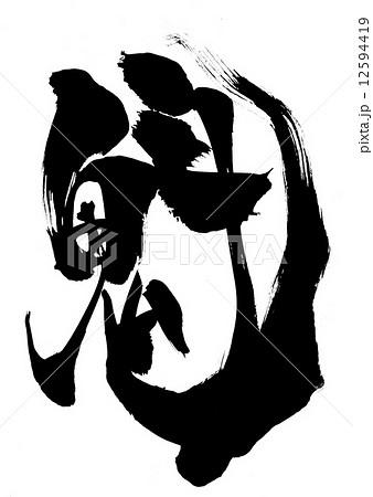 魁・・・文字のイラスト素材 [12594419] - PIXTA