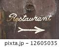 飲食店 署名 古いの写真 12605035