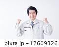 作業服 ガッツポーズ 作業員の写真 12609326