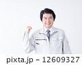 作業服 ガッツポーズ 作業員の写真 12609327