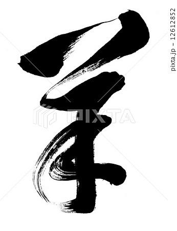 羊」03(草書体) 年賀状用 ...