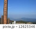 武奈ヶ岳 12625346