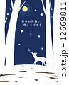 狐 木々 動物のイラスト 12669811