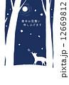 狐 木々 動物のイラスト 12669812
