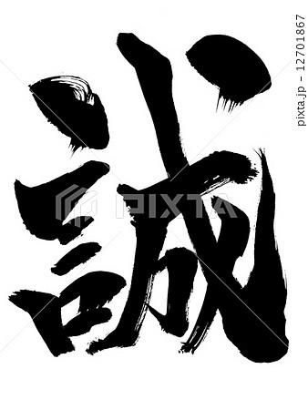 誠・・・文字のイラスト素材 [12...