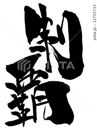 制覇・・・文字のイラスト素材 [...