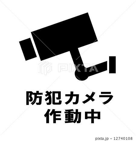 防犯カメラ作動中のイラスト素材 12740108 Pixta