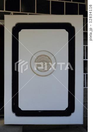 大原美術館の東洋館出口の扉にあしらわれた大原家の家紋(丸に向かい二つ松紋) 12834116