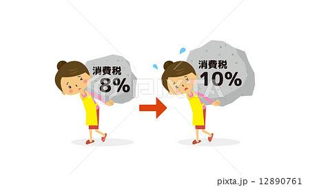 増税 消費税 8% 改正 12890761