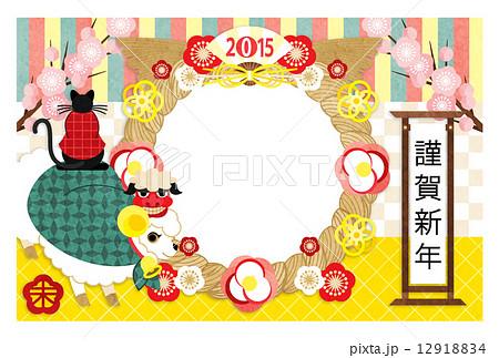 2015年未年完成年賀状テンプレート「獅子舞羊と黒猫謹賀新年」写真フレーム年賀状 12918834