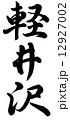 軽井沢 12927002