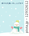 寒中見舞い 12932612