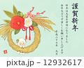正月飾り 年賀2015 謹賀新年のイラスト 12932617