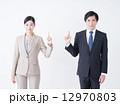 ビジネスマン 12970803