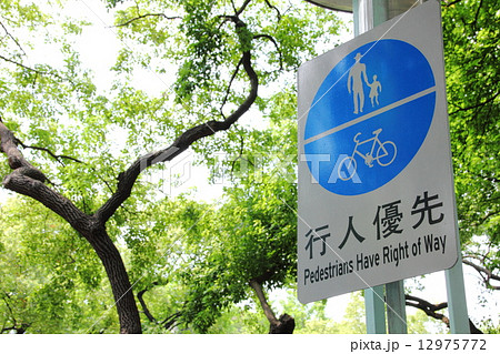 台湾の交通標識 12975772
