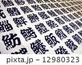 寿司 12980323