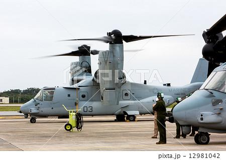 オスプレイ V-22 (航空機) 沖縄...