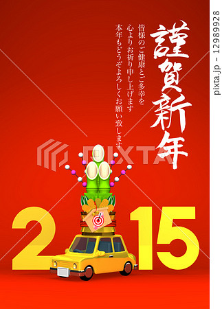 Kadomatsu On Car, New Year Ornament, 2015, Greeting On Red 12989928