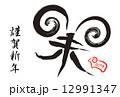 年賀状素材 未年 年賀のイラスト 12991347