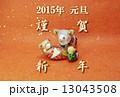年賀状テンプレート 未年 年賀素材の写真 13043508