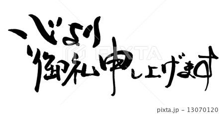 筆文字 心より御礼申し上げます.nのイラスト素材 [13070120] - PIXTA