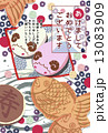和菓子な年賀状 賀詞、文章付き 13083909