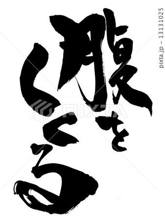 腹をくくる・・・文字のイラスト素材 [13131025] - PIXTA