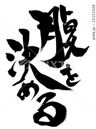 腹を決める・・・文字のイラスト素材 [13131026] - PIXTA